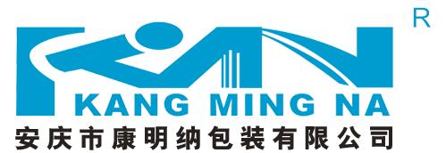 安庆市康明纳包装有限公司